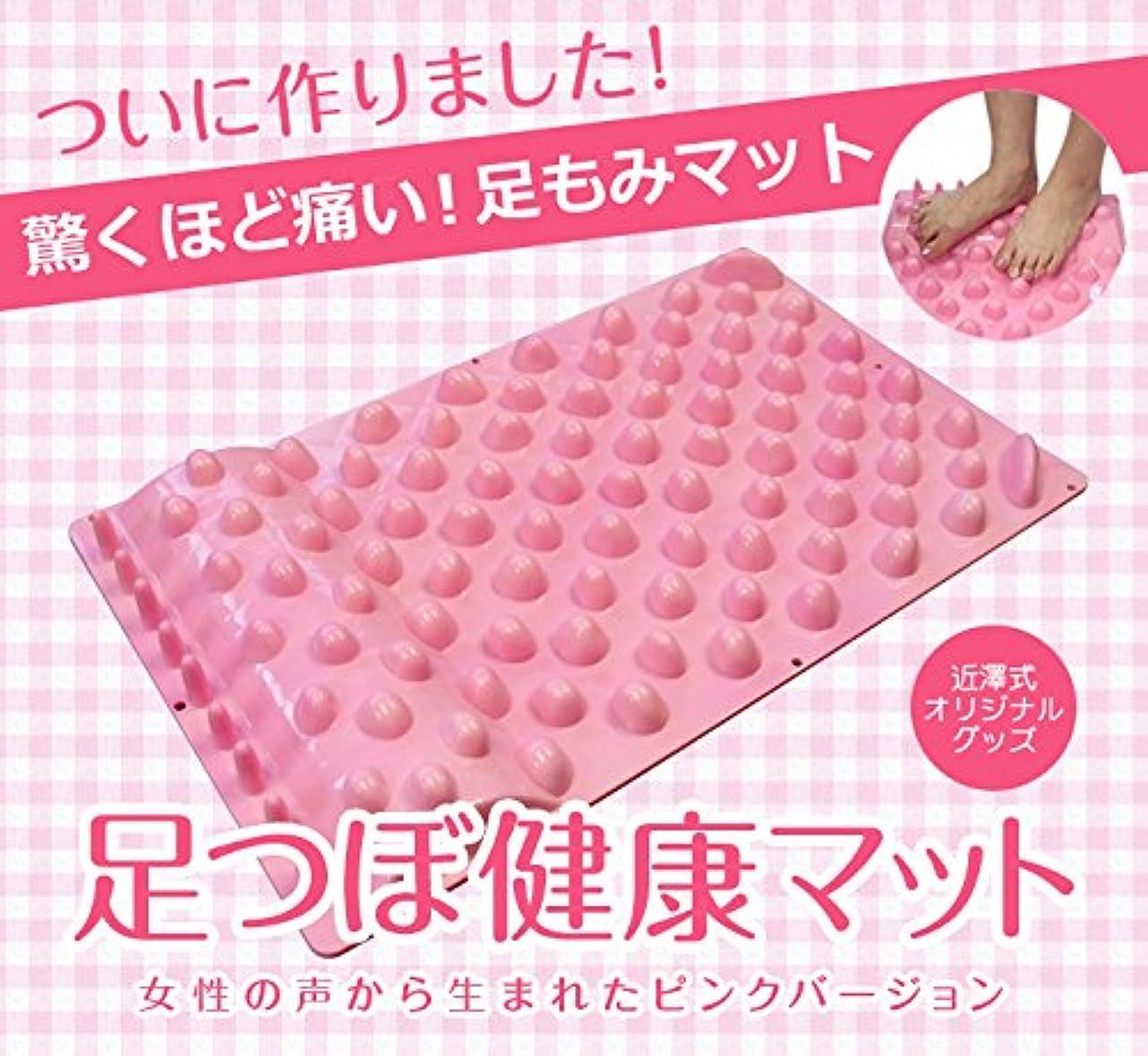 好み前方へへこみ【近澤式】足つぼマット ピンク