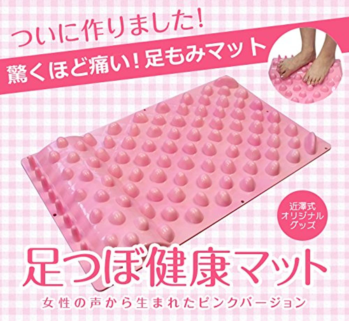 大騒ぎハプニングカラス【近澤式】足つぼマット ピンク