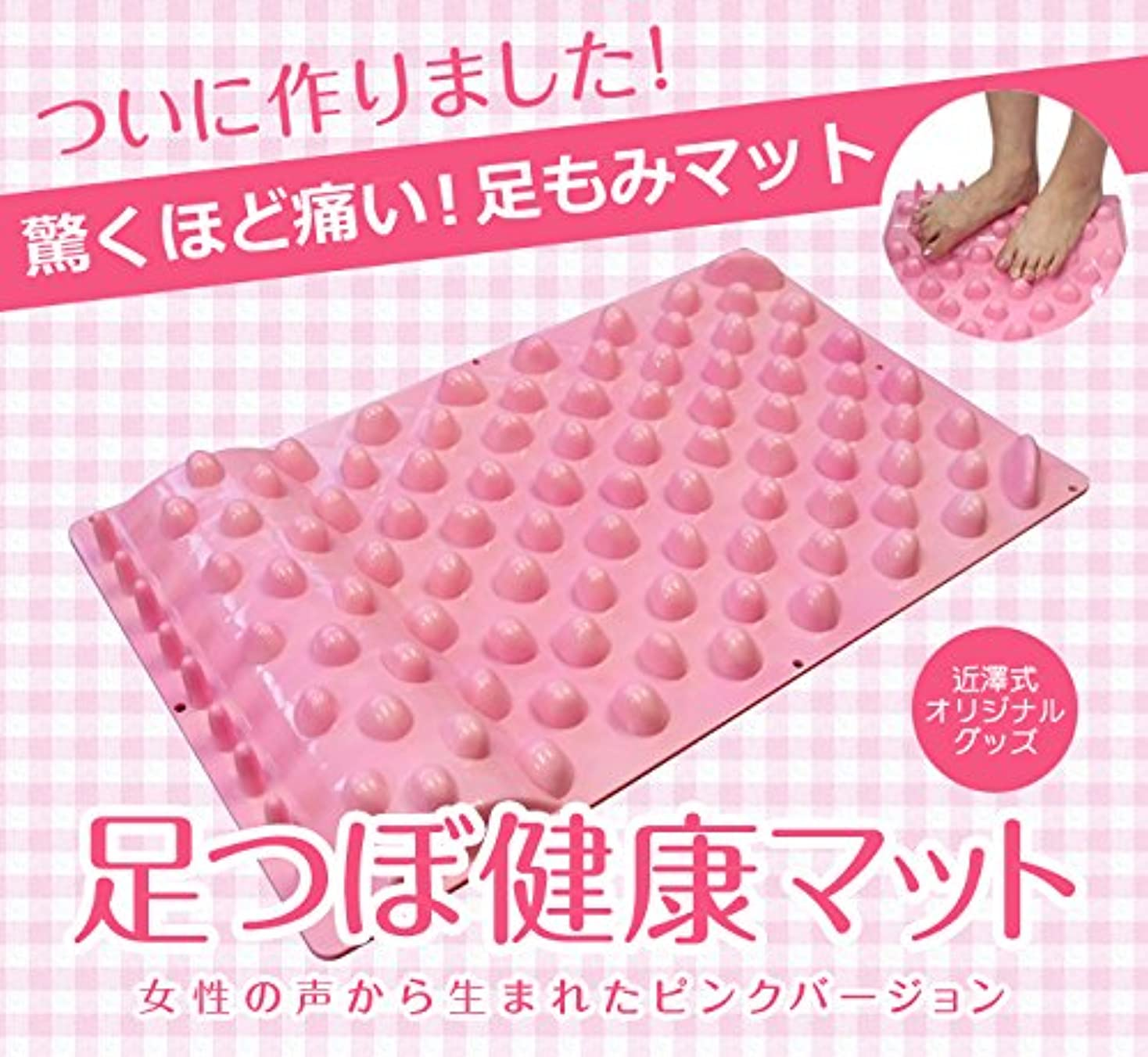 レタス関係ない扱いやすい【近澤式】足つぼマット ピンク