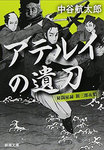 アテルイの遺刀: 秘闘秘録 新三郎&魁 (新潮文庫)の詳細を見る