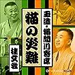 【猫間川寄席ライブ】 猫の災難