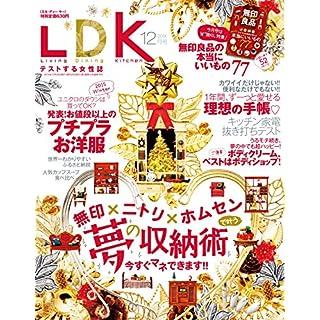 LDK (エル・ディー・ケー) 2014年 12月号 [雑誌]
