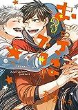 おこさまスター: 3【イラスト特典付】 (gateauコミックス)