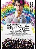 映画 鈴木先生 -