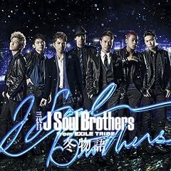 三代目 J Soul Brothers from EXILE TRIBE「T.T.T. (Top to Toe)」のジャケット画像