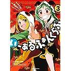 いーあるふぁんくらぶ 3 (IDコミックス REXコミックス)