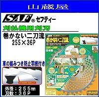 SAF(セフティー) 巻かない二刀流 255×36P 3枚セット 刈払機(草刈機)替刃