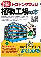 トコトンやさしい植物工場の本 (今日からモノ知りシリーズ)