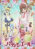 夢色パティシエール11 [DVD]