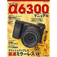 ソニー α6300 マニュアル (日本カメラMOOK)