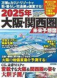 万博&カジノ・リゾートで街・暮らし・交通網が激変する! 2025年 大阪・関西圏 未来予想図