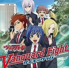 サイキックラバー「Vanguard Fight」の歌詞を収録したCDジャケット画像