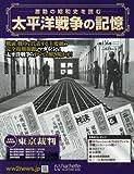 太平洋戦争の記憶(156) 2017年 8/23 号 [雑誌]
