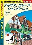 地球の歩き方 A06 フランス 2018-2019 【分冊】 4 アルザス、ロレーヌ、シャンパーニュ フランス分冊版