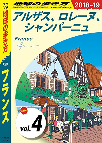 地球の歩き方 A06 フランス 2018...