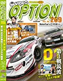 VIDEO OPTION DVD Vol.269