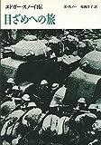 目ざめへの旅―エドガー・スノー自伝 (筑摩叢書)