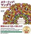 カラーリング・マンダラ FAMILIES
