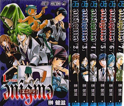 エニグマ コミック 全7巻完結セット (ジャンプコミックス)