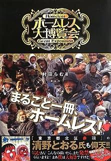 ホームレス大図鑑 : 村田 らむ :...