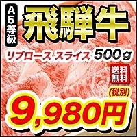 【特選飛騨牛A5等級 リブロース スライス】 (500)