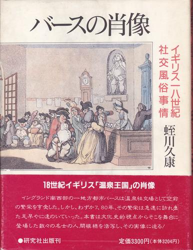 バースの肖像―イギリス18世紀社交風俗事情 / 蛭川 久康