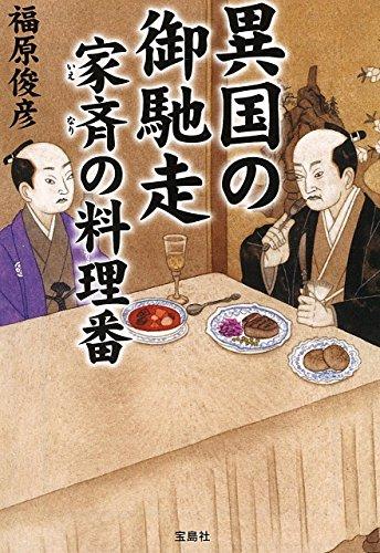 異国の御馳走 家斉の料理番 (宝島社文庫 「この時代小説がすごい!」シリーズ)