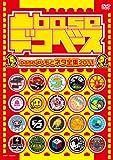 凸base(デコベース)〜baseよしもとネタ全集2011〜[YRBY-90344][DVD] 製品画像