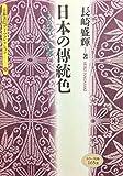 日本の伝統色―その色名と色調 (京都書院アーツコレクション―色彩 (5))