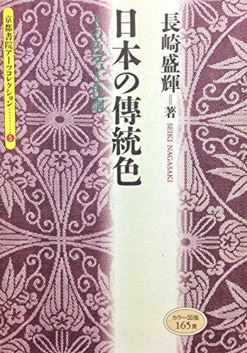 日本の伝統色―その色名と色調 (京都書院アーツコレクション―色彩 (5))の詳細を見る