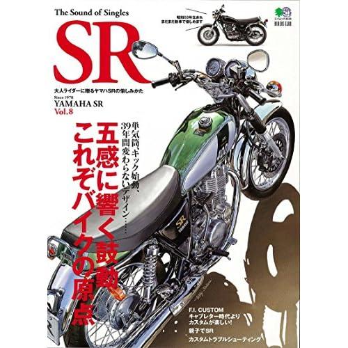 The Sound of Singles SR(ザサウンドオブシングルズエスアール) Vol.8 (エイムック 3638 RIDERS CLUB)
