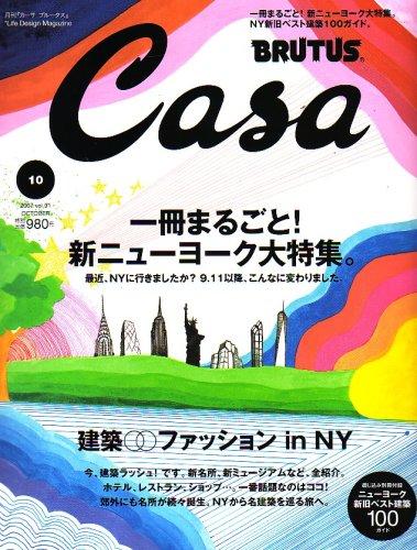 Casa BRUTUS (カーサ・ブルータス) 2007年 10月号 [雑誌]