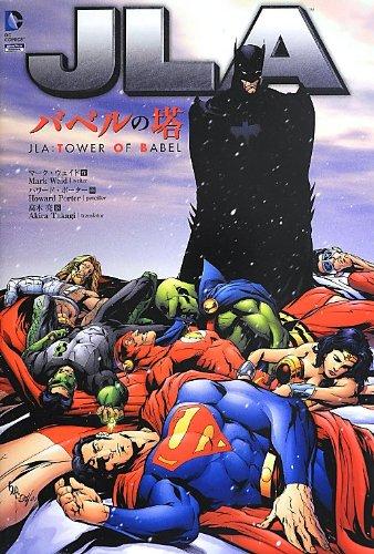 JLA:バベルの塔 (ShoPro Books)