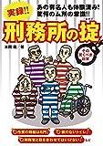 実録!刑務所の掟 ~その驚くべき日常~ (グロースeBooks)