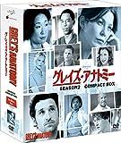 グレイズ・アナトミー シーズン2 コンパクトBOX[DVD]