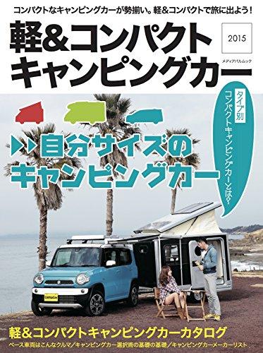 軽&コンパクトキャンピングカー2015 (メディアパルムック)