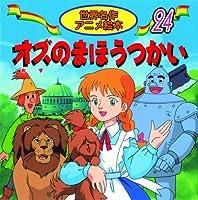 オズのまほうつかい (世界名作アニメ絵本 (24))