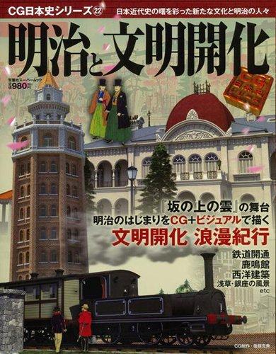 【バーゲンブック】 明治と文明開化-CG日本史シリーズ22