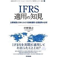 IFRS適用の知見-主要諸国と日本における強制適用・任意適用の分析- (法政大学イノベーション・マネジメント研究センター…