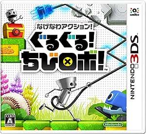 なげなわアクション!ぐるぐる!ちびロボ! - 3DS