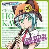TVアニメ「宇宙をかける少女」キャラクターソング Vol.3「モロイミライキライ」