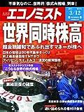 エコノミスト 2013年 3/12号 [雑誌]