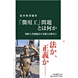 「徴用工」問題とは何か-朝鮮人労務動員の実態と日韓対立 (中公新書)