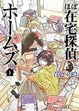 ほぼ在宅探偵ホームズ 1 (マッグガーデンコミックス Beat'sシリーズ)