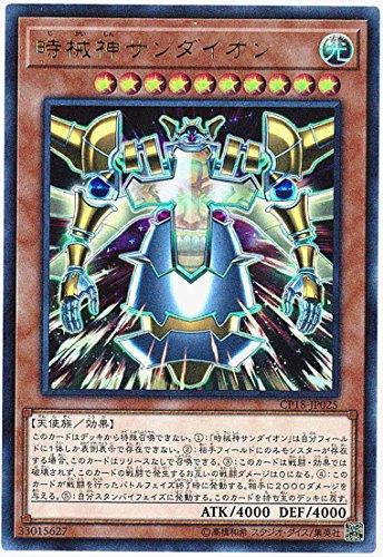 遊戯王/時械神サンダイオン(ウルトラ)/CP18-JP025...