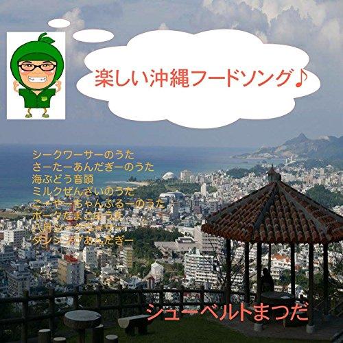 楽しい沖縄フードソング♪