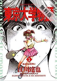 東京大学物語(1)【期間限定 無料お試し版】 (ビッグコミックス)