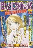 ほんとにあった怖い話 霊障ファイル・霊的五ツ星ホテル (ASコミックス)