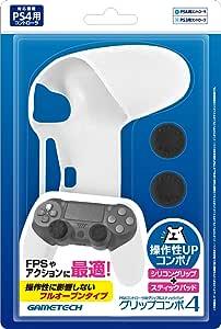 PS4コントローラ用シリコングリップ&スティックキャップセット『グリップコンボ4(ホワイト)』 - PS4