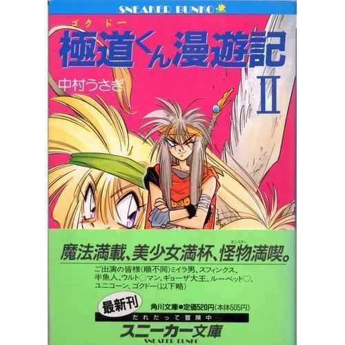 極道くん漫遊記〈2〉 (角川文庫―スニーカー文庫)の詳細を見る